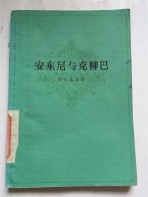 安东尼与克柳巴 /(英)莎士比亚 著 上海译文出版社