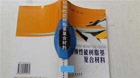 特种性能树脂基复合材料 吴培熙 沈健 主编 化学工业出版社 9787502541279