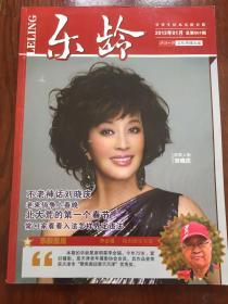 乐龄2013年总第1期(创刊号)