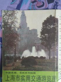 【旧地图】上海市实用交通游览图 2开  1989年版