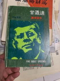 甘迺迪讲演选萃(英汉对照 繁体) 肯尼迪!