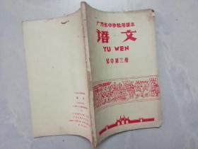 广州市中学暂用课本 : 语文(初中第三册)