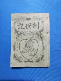 1919年《创世纪》64开本
