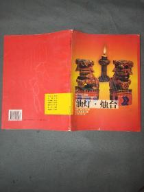中华民俗艺术精粹丛书:油灯·烛台