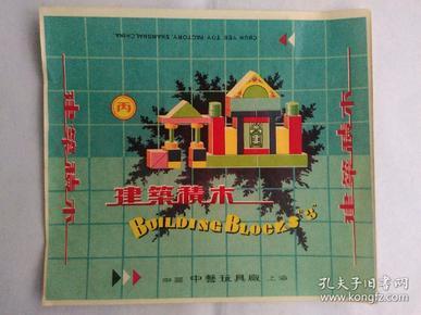 儿童玩具  建筑积木 出口商标广告