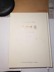 书香中国(刘自椟先生百年诞辰纪念专辑)