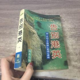 告别港英:两个世纪之交的两个香港之命运  下