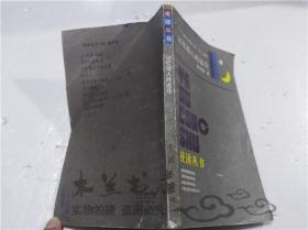 记忆惊人的途径 董志新 学林出版社 1986年12月 40开平装
