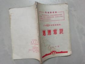 广州市中学暂用课本 :地理常识 (初中一年级 )