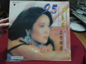 邓丽君《95柔情精选》原音立体声个人演唱LD大碟,碟片些许使用划痕。