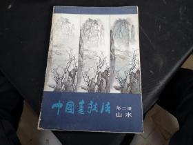 中国画技法第2册山水
