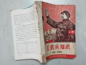 佛山专区中学暂用课本:工农兵知识(初中一年级)