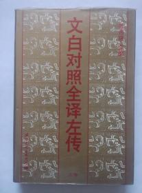 《文白对照全译左传--2册全》