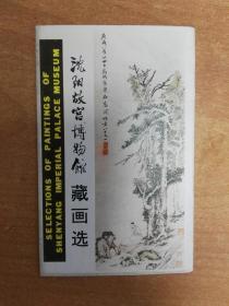 沈阳故宫博物馆藏画选(明信片10枚全)