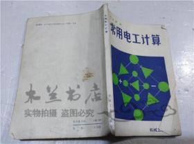 常用电工计算 周希章 机械工业出版社 1989年1月 32开平装
