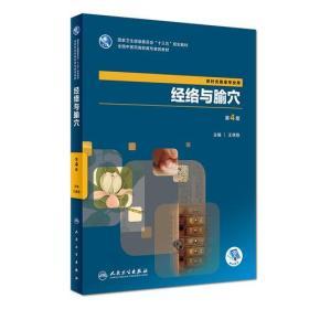 经络与腧穴(第4版/高职中医/配增值)