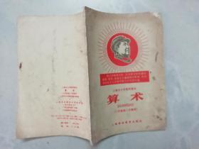 上海市小学暂用课本 :算术 (六年级第二学期用 )