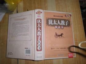 悦读坊:犹太人教子枕边书(耀世典藏版)