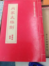 老拳书: 内家太极剑  80年版,稀缺包快递