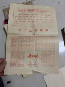 烽火列车 号外 哈尔滨铁路局工代会 1969年!