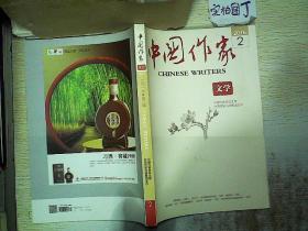 中国作家文学旬刊  2016 2