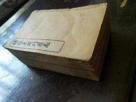 清光绪商务印书馆《东周列国志》十二册全