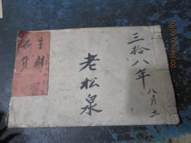 线装古籍1867   做假必备,民国空白账本《立大号》生财存货