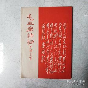 毛泽东诗词手稿十首
