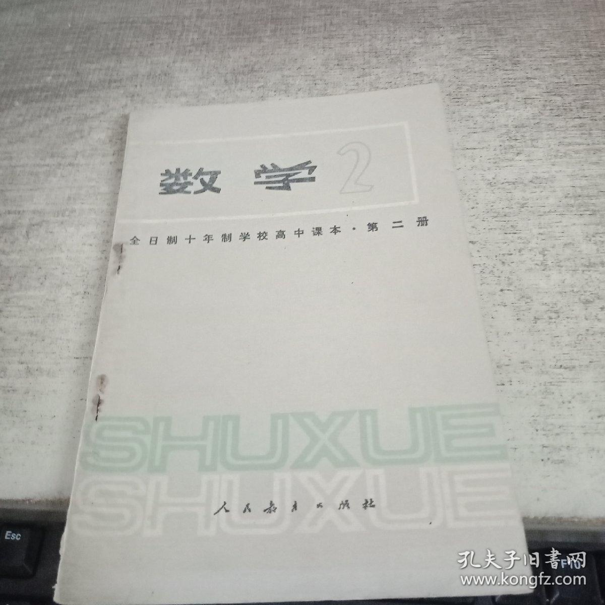 全日制十课本副词学校数学高中第二册的年制高中英语图片