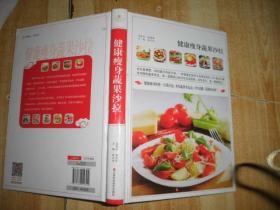 正版JS9787539049304健康瘦身蔬果沙拉 - 江西科技
