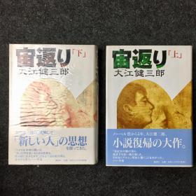 【日版签名本】大江健三郎亲笔签名《宙返り》(《空翻》) ,上下册均有签名,上册题签安积一夫,1999年讲谈社初版