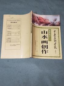国画教材之七——山水画创作】馆藏