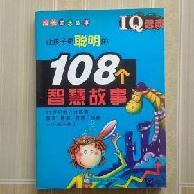 IQ智商:让孩子更聪明的108个智慧故事