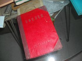 封面有军事学习笔记的本子(干净没用过)