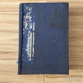 大字断句日知录集释1函8册(不全,存卷6-13、23-32)