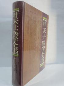 叶天士医学全书