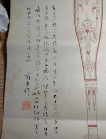长沙出土楚国墓文物题跋(商承祚书)