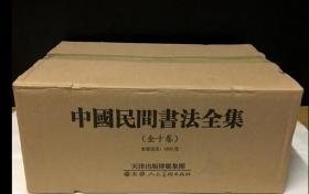 中国民间书法全集 (共10卷)