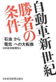 日文原版书 自动车新世纪・胜者の条件 「石油」から「电気」への大転换 / 新能源汽车 电动汽车