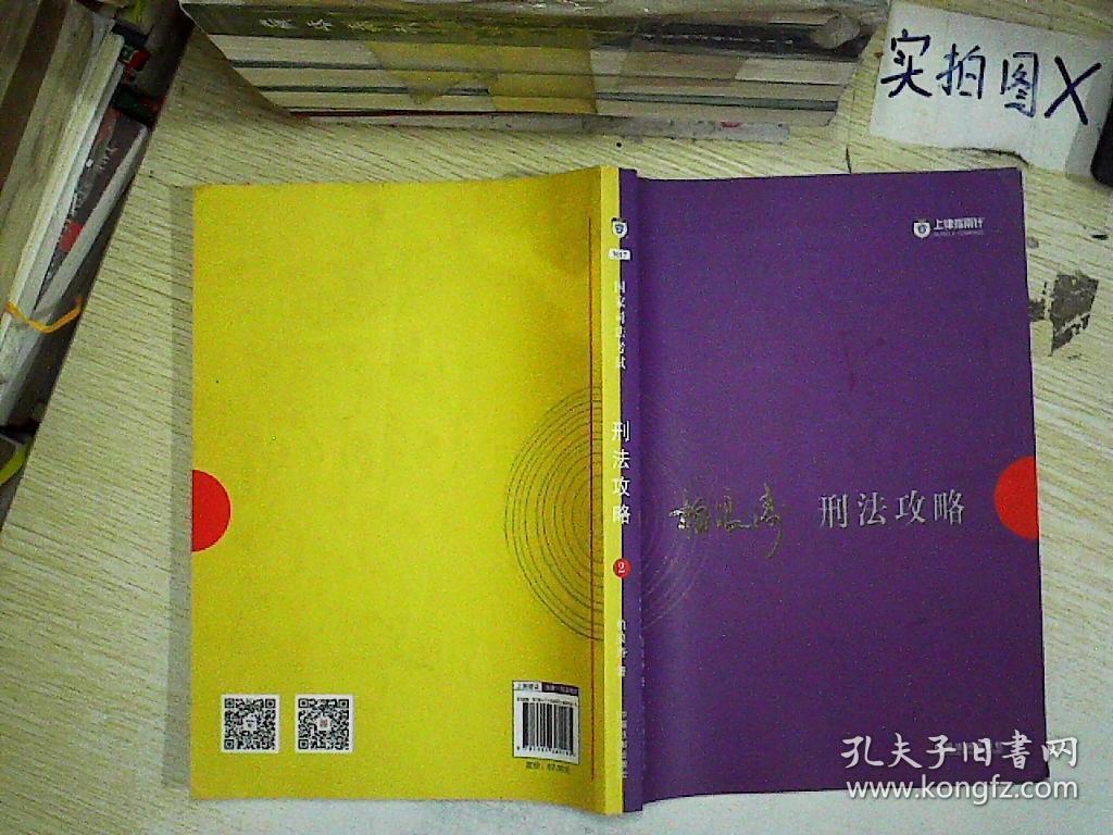 2017年司法考试指南针讲义刑法:柏攻略攻略攻ios游侠客浪涛图片
