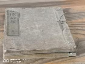 和刻本 《月濑记胜》 两册全