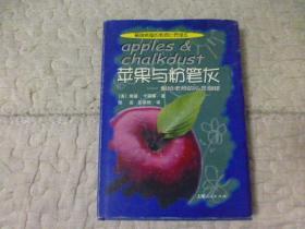 苹果与粉笔灰:献给老师的心灵咖啡