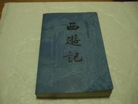 中国古典文学读本丛书 西游记 上