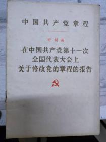 《中国共产党章程 叶剑英 在中国共产党第十一次全国代表大会上关于修改党的章程的报告》