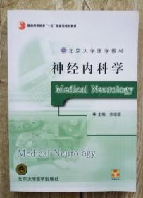 保证正版 北京大学医学教材:神经内科学 含光盘