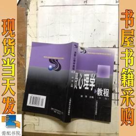 消费心理学教程  第二版