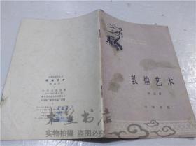中国历史小丛书 敦煌艺术 郭宗纡 中华书局出版 1982年4月 32开平装