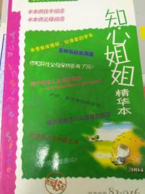 正版!知心姐姐精华本2004