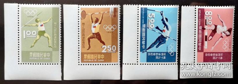 194台湾邮票纪122第十九届世界运动会纪念邮票带直角边4全新 回流原胶全品 发行量100万套