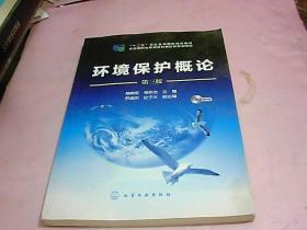 环境保护概论(第三版)